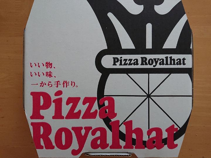 ハット ピザ ロイヤル